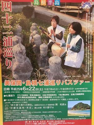 バスツアー島根半島42浦巡り3