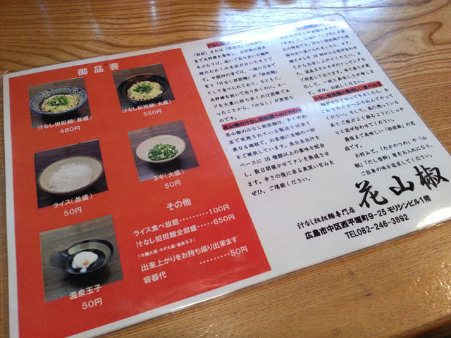 hanasannsyo_nakahiro_006.jpg