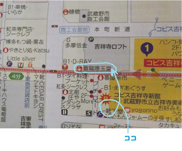 2012年4月22日吉祥寺ラーメン。