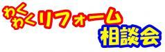 wakuwakuTOP.jpg