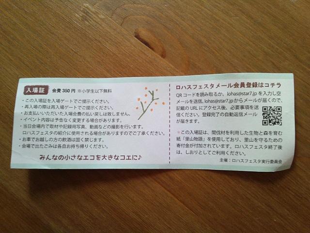 DCF00034_20140930081446a69.jpg