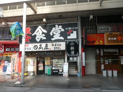 平塚 小林屋食堂