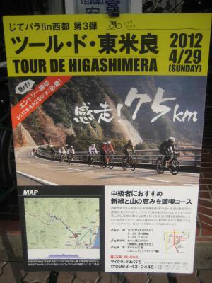 ツール・ド・東米良サイクリング集団走行
