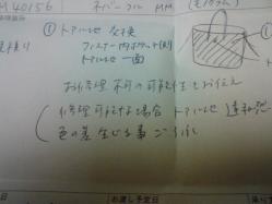 20120506202855.jpg