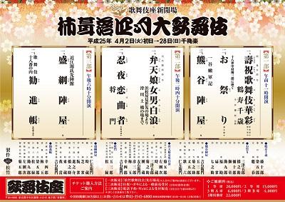 kabukiza_201304.jpg