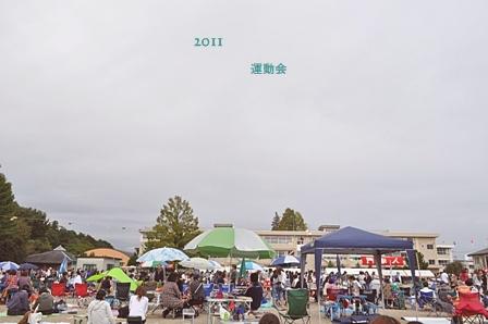 2011.undo-kai 054