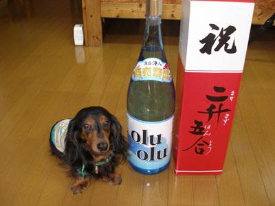 5周年祝い酒