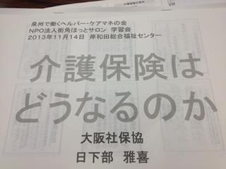 13岸和田学習会資料