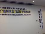 13沖縄学習講演会1
