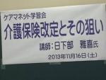 13京都ケアマネット学習会1