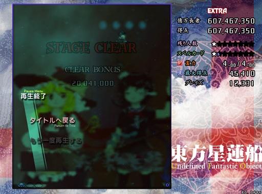 星Ex 恋符6.07億(フルスペ12331G)