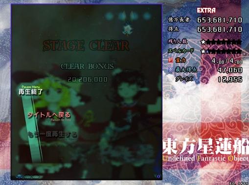 星Ex 恋符6.53億(フルスペ12955G)