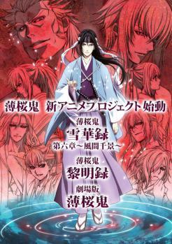 hakuouki201202.jpg