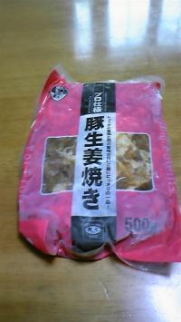 shougayaki298.jpg