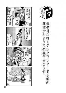 028宣伝