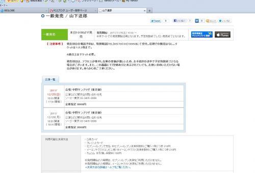 達郎チケット予約_convert_20111105101939