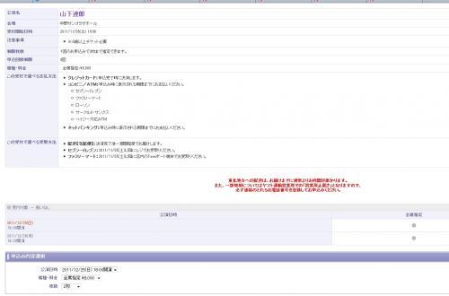 チケットeプラス_convert_20111105102002