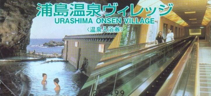 ホテル浦島入浴券1