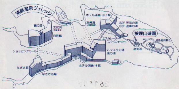 ホテル浦島入浴券2