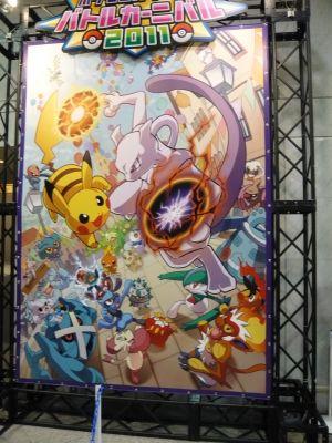 ポケモンカードゲーム バトルカーニバル 2011_01