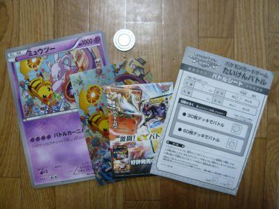 ポケモンカードゲーム バトルカーニバル 2011_11
