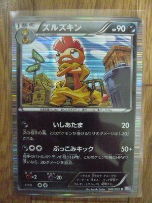 ポケモンカードゲーム バトルカーニバル 2011_15