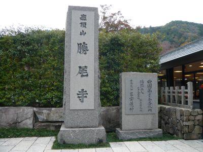 勝尾寺01