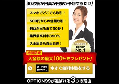バイナリーオプション業者の評判と評価~オプション99編4