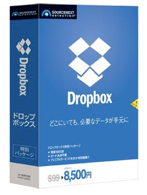 dropbox-sourcenext.jpg