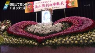 御嶽山水蒸気噴火の犠牲者の告別式