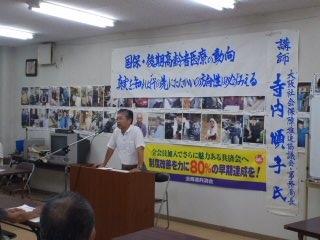 110828浜松国保学習会