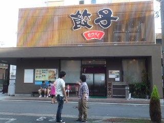 110828浜松餃子むつぎく
