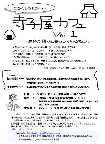 2011寺子屋カフェ
