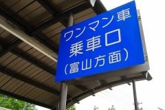 002 婦中鵜坂駅
