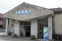 005 東新庄駅