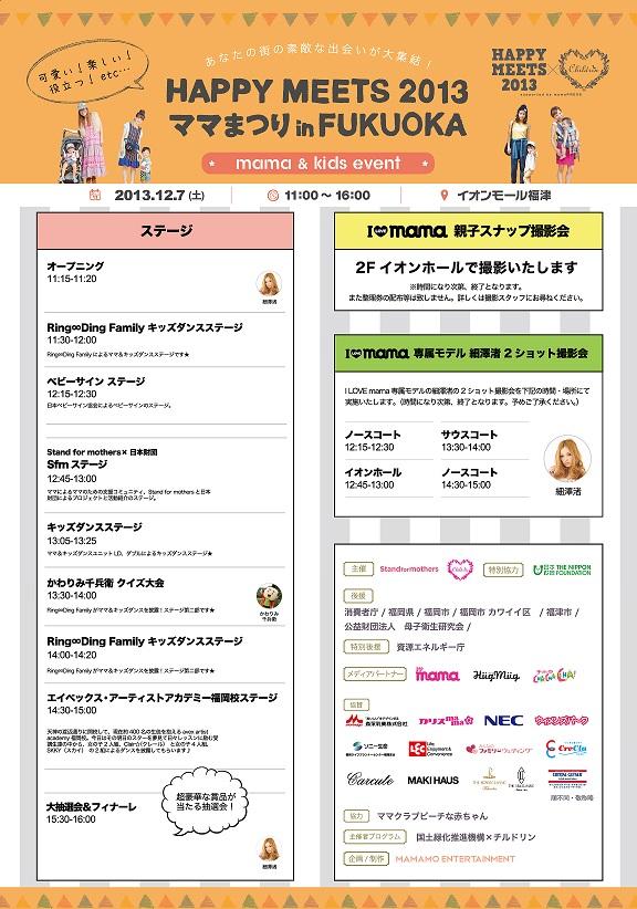 fukuoka_timetable_ol.jpg