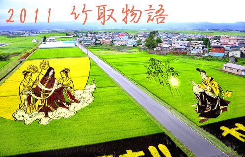 2011竹取物語
