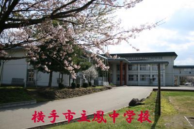 ブログ校舎