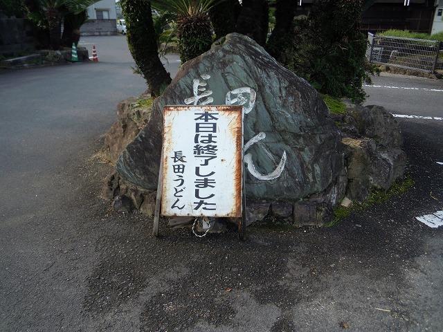 11.10.16 うどんポタ10