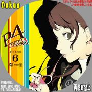 P4 Persona4 the ANIMATION⑥