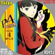 P4 Persona4 the ANIMATION④