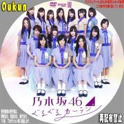 乃木坂46「ぐるぐるカーテン」①