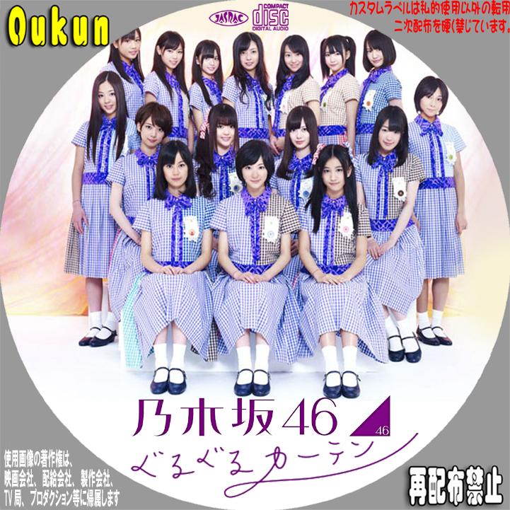 乃木坂 46 仮