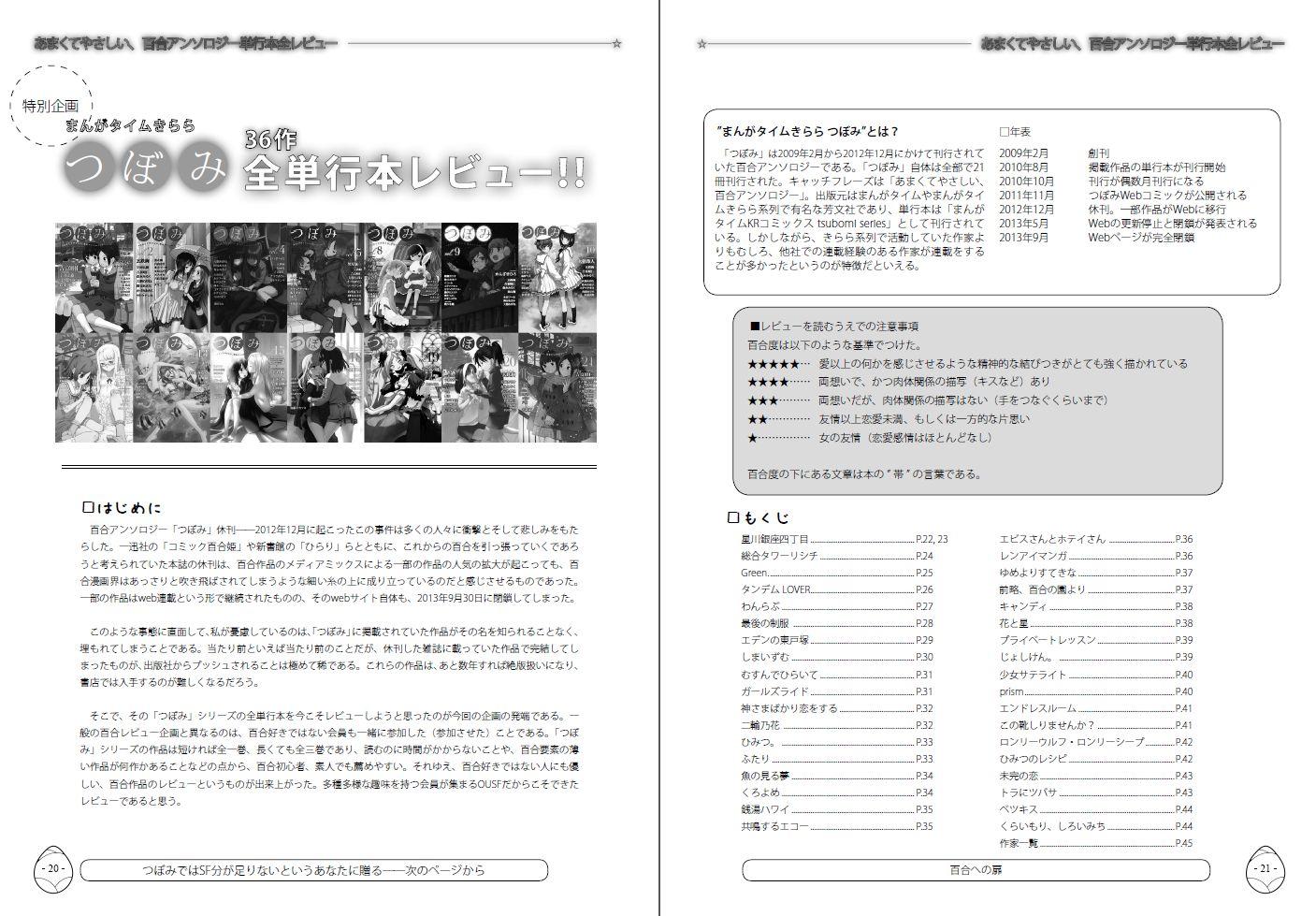 百合SFサンプル「つぼみ紹介」