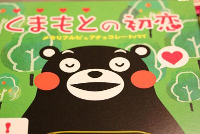 熊本のおみや。。。かわい