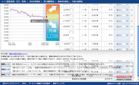 スクリーンショット(2011-11-19 22.34.51)