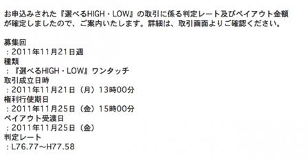 スクリーンショット(2011-11-26 21.27.19)