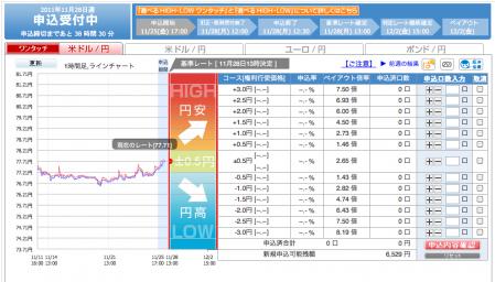 スクリーンショット(2011-11-26 21.59.55)