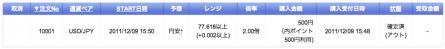 スクリーンショット(2011-12-09 16.01.53)