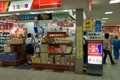 Sasebo.jpg